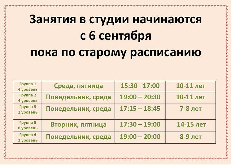 Расписание занятий РОСТ*ОК
