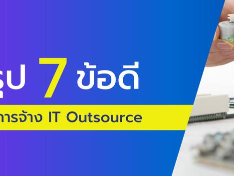 Pro One IT สรุป 7 ข้อดีของการจ้าง IT Outsource
