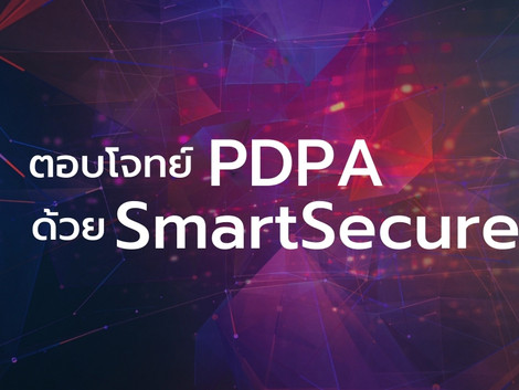 ตอบโจทย์ กฎหมายข้อมูลส่วนบุคคล (PDPA) ด้วย SmartSecure