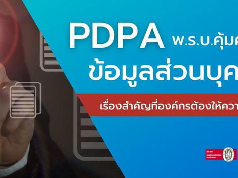 PDPA พ.ร.บ.คุ้มครองข้อมูลส่วนบุคคล เรื่องสำคัญที่องค์กรต้องให้ความสำคัญ