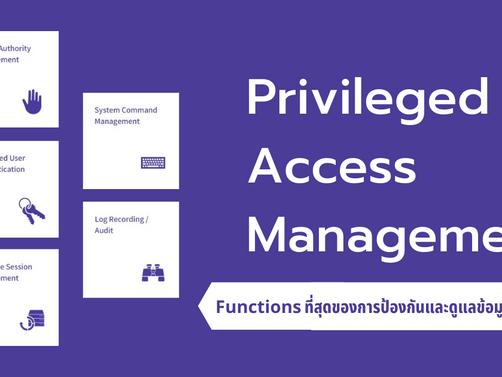 Privileged Access Management: Functions ที่สุดของการป้องกันและดูแลข้อมูลขององค์กรคุณ