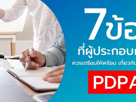 7 ข้อ ที่ผู้ประกอบการควรเตรียมให้พร้อมเกี่ยวกับกฎหมาย PDPA