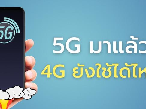 5G มาแล้ว 4G ยังใช้ได้ไหม ควรเปลี่ยนไปใช้เลยไหม?