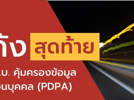 โค้งสุดท้าย พ.ร.บ. คุ้มครองข้อมูลส่วนบุคคล (PDPA)