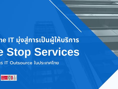 ProOne IT มุ่งสู่การเป็นผู้ให้บริการแบบ One Stop Services ด้านบริการ IT Outsource ในประเทศไทย