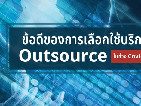 ข้อดีของการเลือกใช้บริการ Outsource ในช่วง Covid - 19