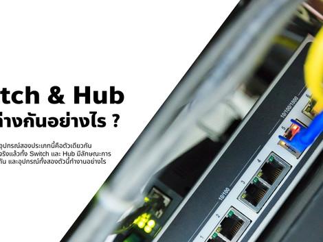 Switch & Hub แตกต่างกันอย่างไร ?