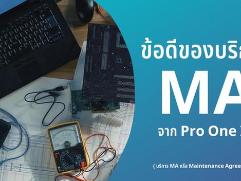 ข้อดีของบริการ Maintenance Agreement (MA) จาก PRO ONE IT
