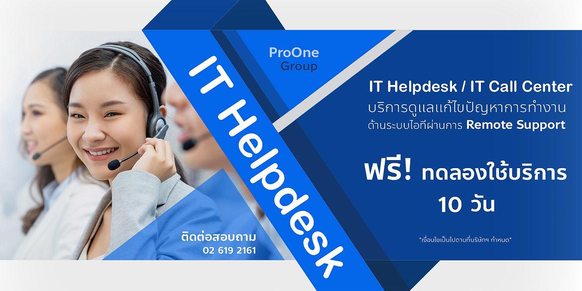 IT Helpdesk2.jpg