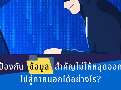 ปกป้องข้อมูลสำคัญไม่ให้หลุดออกไปสู่ภายนอกองค์กรได้อย่างไร?