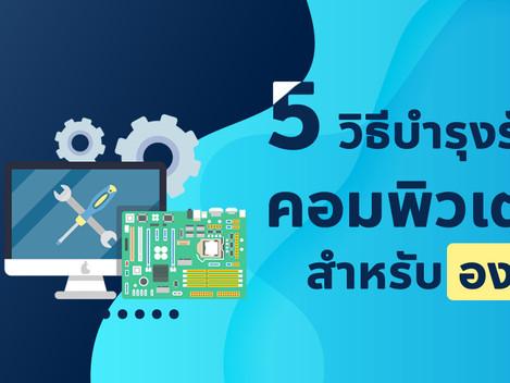 5 วิธี บำรุงรักษาคอมพิวเตอร์สำหรับองค์กร