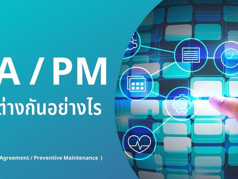 บริการ MA กับ PM แตกต่างกันอย่างไร PRO ONE IT มีคำตอบ