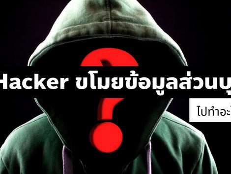Hacker ขโมยข้อมูลส่วนบุคคลไปทำอะไรได้บ้าง