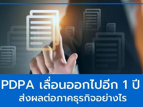 PDPA เลื่อนออกไปอีก 1 ปี ส่งผลต่อภาคธุรกิจอย่างไร