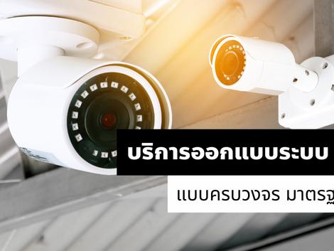 ProOne IT บริการออกแบบระบบ CCTV แบบครบวงจร