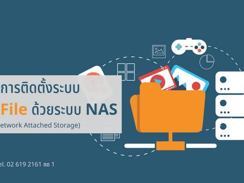 บริการติดตั้งระบบ Share File ด้วยระบบ NAS