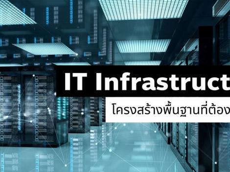 IT Infrastructure โครงสร้างพื้นฐานที่ต้องแข็งแรง