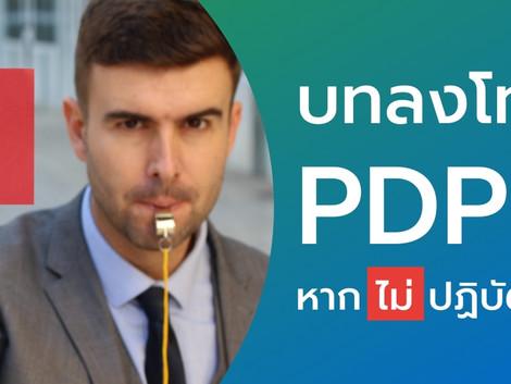 บทลงโทษ  PDPA หากไม่ปฏิบัติตาม