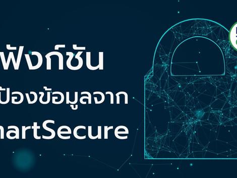 4 ฟังก์ชัน ป้องกันข้อมูลจาก SmartSecure