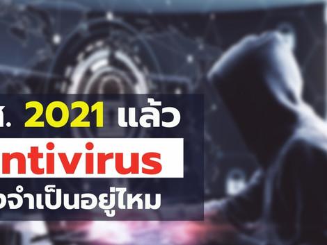 ปี 2021 แล้ว  Antivirus ยังจำเป็นอยู่ไหม
