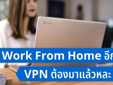 Work From Home อีกแล้ว VPN ต้องมาแล้วหละ