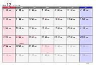 カレンダー例.png