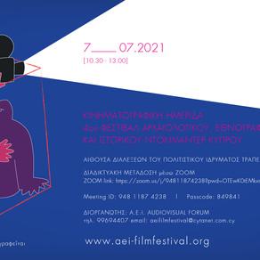 Φεστιβάλ Α.Ε.Ι. Ντοκιμαντέρ Κύπρου: Οπτικογραφημένη Κινηματογραφική Ημερίδα