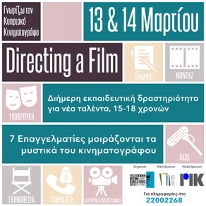 DGCY Youth Workshop: Directing A Film