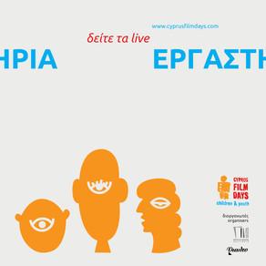 Cyprus Film Days for Children & Youth Workshops 2021