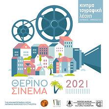 Θερινό Σινεμά από την Κινηματογραφική Λέσχη Λάρνακας-Αμμοχώστου
