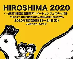Call for Entries: 18th International Animation Festival in Japan – HIROSHIMA 2020