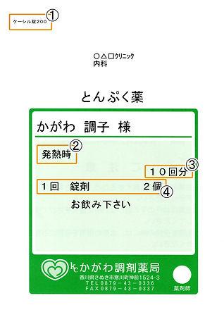 とんぷく薬.jpg