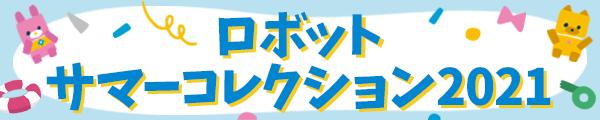 バナー_大_0726.png