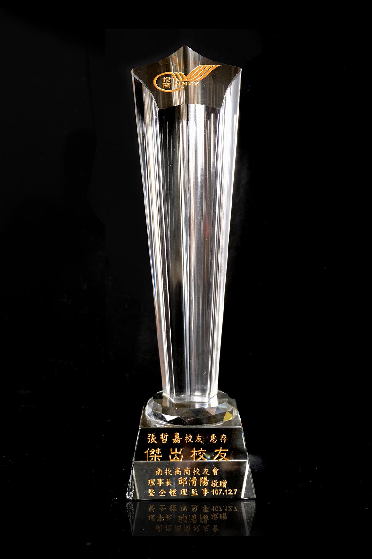Prix des Alumni