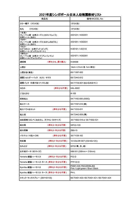 2021年シール帳リスト・日本人幼稚園教材リスト・クラス別帽子・名札一覧.xls
