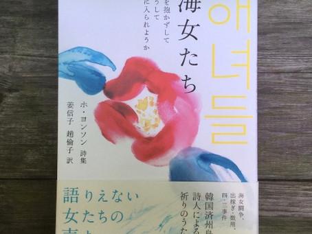 【イベント】暮らしと詩のことば ホ・ヨンソン『海女たち』を読む@岡山