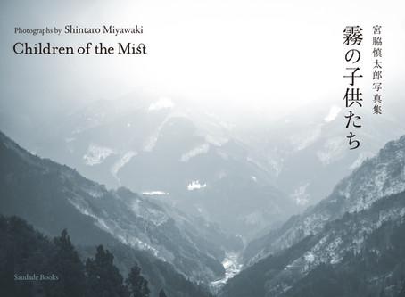 【新刊案内】宮脇慎太郎写真集『霧の子供たち』を刊行します