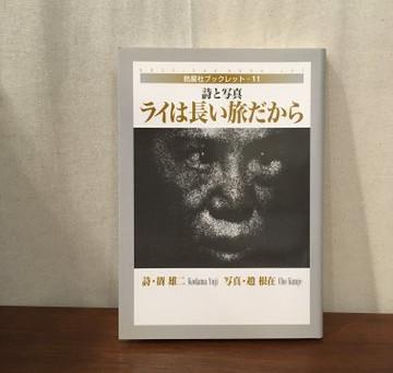 【イベント】やわらかくひろげる ハンセン病文学を読む 第5回@東京