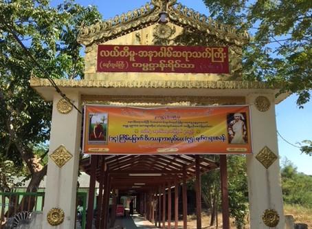 Walkabout #4 ミャンマーへの旅・後編 ヴィパッサナーの源流をたずねて(浅野佳代)