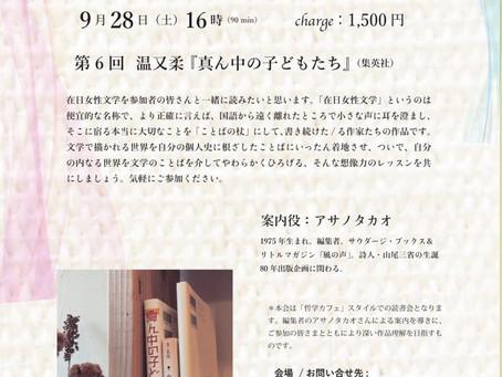 【イベント】やわらかくひろげる 在日女性文学を読む 第6回