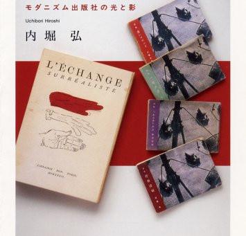 離陸と着陸のあいだで 旅本読書記録 #1(神田桂一)