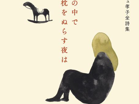 【イベント】暮らしと詩のことば ブッシュ孝子『暗やみの中で一人枕をぬらす夜は』を読む@岡山