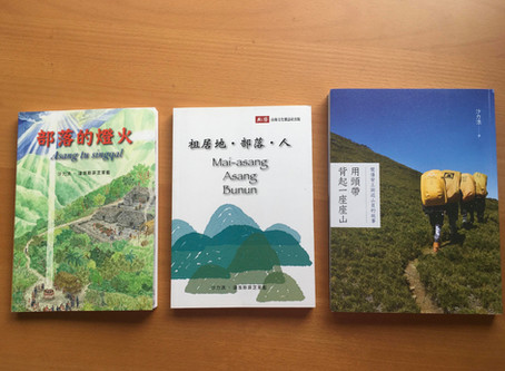 もうひとつ別の「南島」への旅 台湾ブヌン族の詩人サリランのヴィジョン(朱恵足)