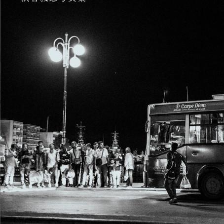 【新刊案内】渋谷敦志写真集『今日という日を摘み取れ』を刊行します