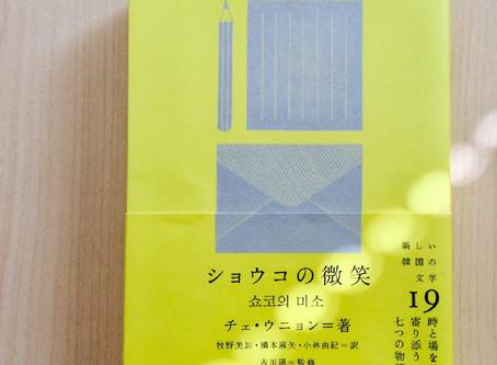 インタビュー 中学生読書日記 韓国文学編