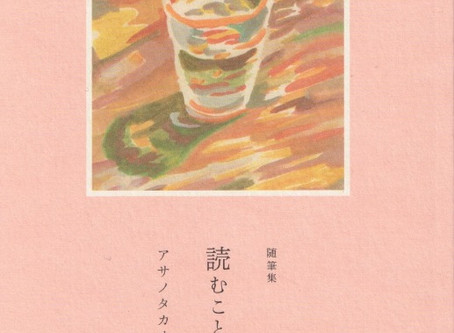 【新刊案内】アサノタカオ随筆集『読むことの風』を刊行します
