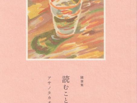 随筆集『読むことの風』「あとがき」(アサノタカオ)