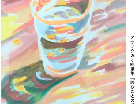 【イベント】nakaban装画展/アサノタカオ随筆集『読むことの風』刊行記念