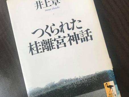 離陸と着陸のあいだで 旅本読書記録 #5(神田桂一)