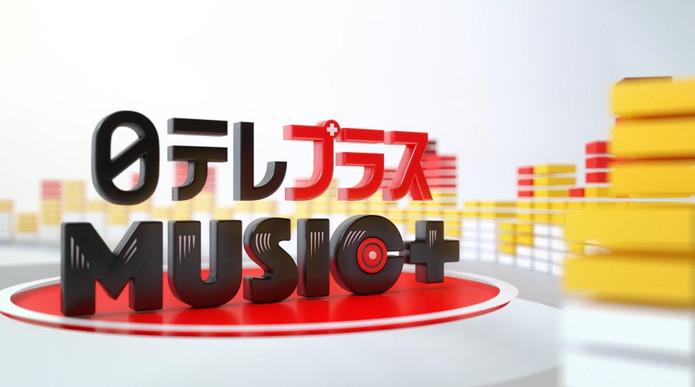 日テレプラスMUSIC+.jpg